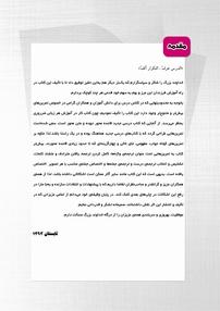 کتاب کار عربی هشتم