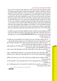 کتاب دانشمند کوچک - کتاب کار علوم چهارم دبستان