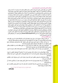 کتاب دانشمند کوچک - کتاب کار علوم پنجم دبستان