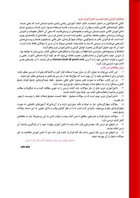 کتاب ریاضیدان کوچک - کتاب کار ریاضی ششم دبستان