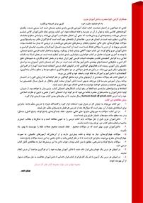 کتاب نویسنده کوچک - کتاب کار فارسی ششم دبستان