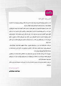 کتاب كتاب كار عربی هفتم