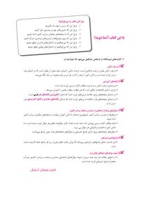 کتاب پرتکرار ریاضی دوم دبستان