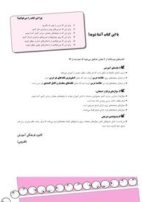 پرتکرار علوم دوم دبستان (نسخه نمونه)