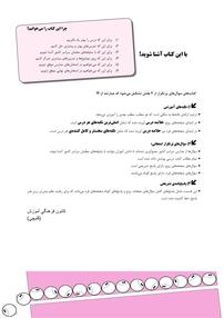 کتاب پرتکرار فارسی سوم دبستان
