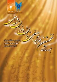 کتاب نخستین همایش ملی زبان و زبانشناسی