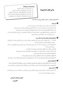 کتاب پرتکرار ریاضی ششم دبستان