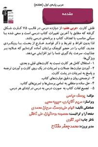 کتاب فلش کارت عربی  اول متوسطه اول