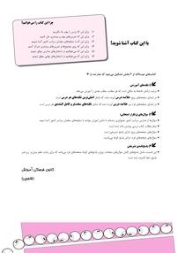 کتاب پرتکرار فارسی ششم دبستان