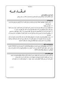 کتاب پرتکرار ادبيات فارسى ۲