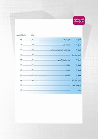 کتاب پرتکرار ریاضیات ۲