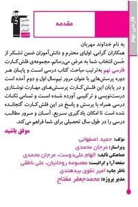 کتاب فلش کارت فارسی  سوم متوسطه اول
