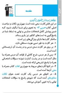 کتاب فلش کارت عربى