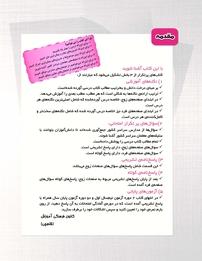 کتاب سوالهای پرتکرار عربی هشتم