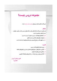 کتاب مجموعه دروس دوم دبستان