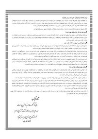 کتاب نوروز چهارم انسانی
