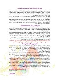 کتاب نوروز دوم دبستان