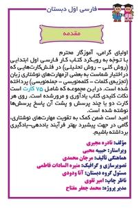 کتاب فلش کارت فارسى اول دبستان