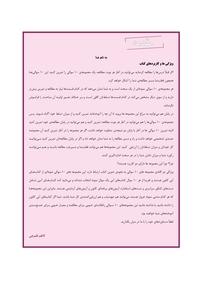 کتاب ۱۰  سوالی ها - شیمی پیش دانشگاهی