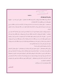 کتاب ۱۰  سوالی ها - ریاضی پایه و پیش دانشگاهی رشته تجربی