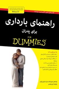 کتاب راهنمای بارداری برای پدران (نسخه PDF)