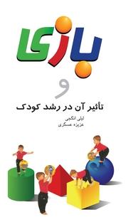 کتاب بازی و تاثیر آن در رشد کودک