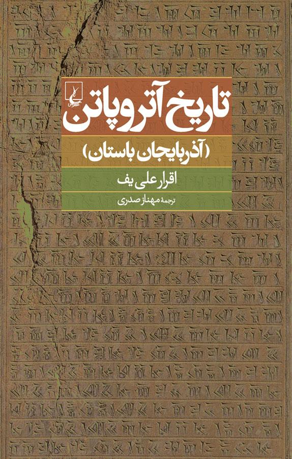 کتاب تاریخ آتروپاتن