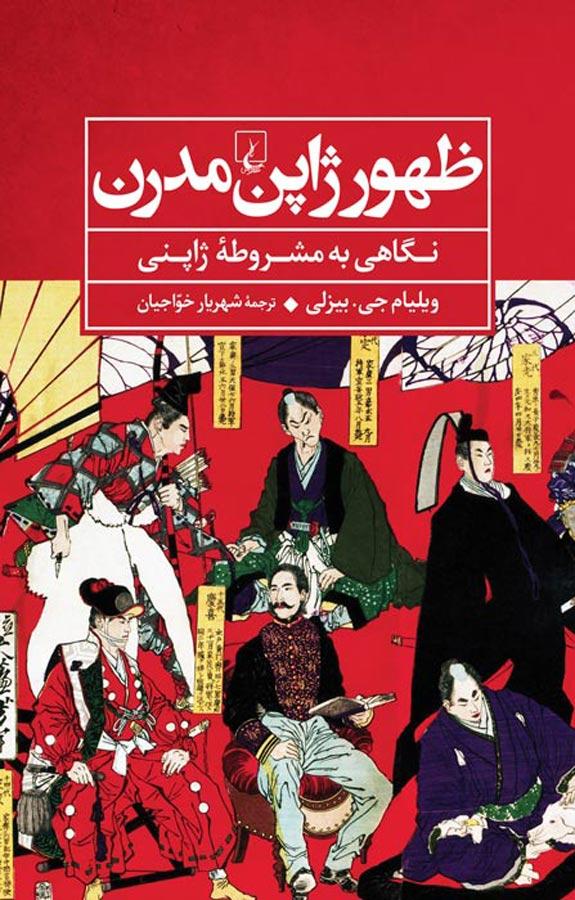 کتاب ظهور ژاپن مدرن