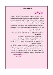 کتاب زبان و ادبیات فارسی کنکور