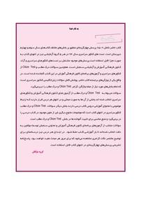 کتاب زبان انگلیسی سوم و پیش دانشگاهی