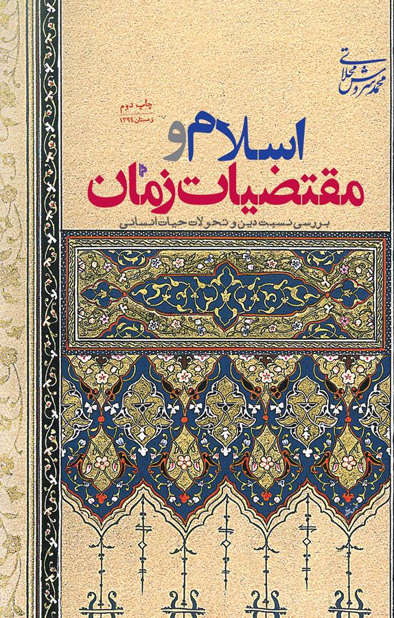 کتاب اسلام و مقتضیات زمان؛ بررسی نسبت دین و تحولات حیات انسانی
