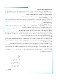 کتاب نوروز دوم دبیرستان