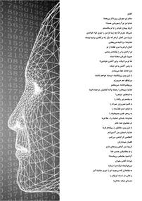 کتاب زیست در یک نگاه