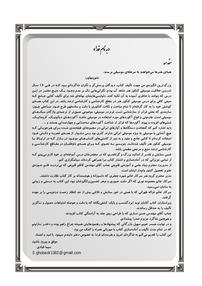 کتاب آموزش خلاقيت موسيقی