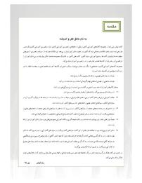 کتاب آموزش هندسه (۱ ) (نسخه نمونه)