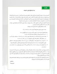 کتاب آموزش فیزیک (۳  )