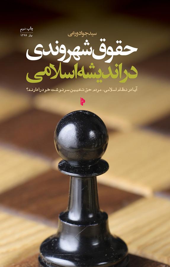 کتاب حقوق شهروندی در اندیشه اسلامی
