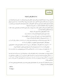 کتاب آموزش زيست شناسی (۲ )