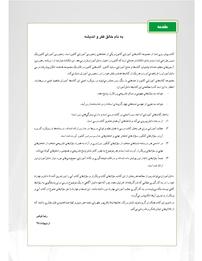 کتاب آموزش هندسه تحليلی و جبرخطی
