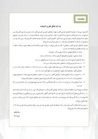 کتاب آموزش شیمی پیش - به روش حل تمرین