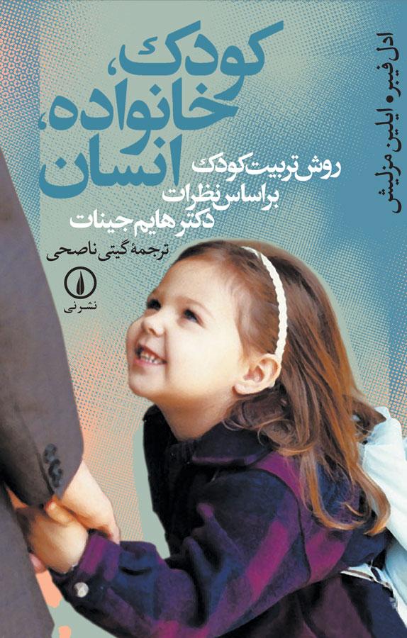 کتاب کودک، خانواده، انسان