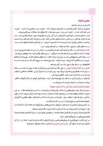 کتاب ۵۰  تمرین برای افزایش دقت و تمرکز