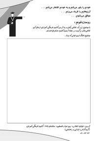 کتاب رنگ کردنیها
