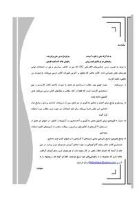 کتاب قهوه ای - ماشینهای الکتریکی DC