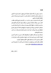 کتاب قهوه ای - ایستایی ساختمان