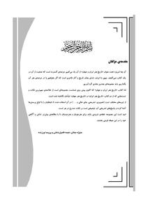 کتاب قهوه ای - تاریخ هنر ایران و جهان