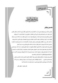 کتاب قهوه ای - طراحی ۱ و۲