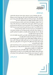 کتاب قهوه ای - ادبیات فارسی ۱  و ۲