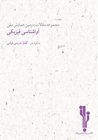 کتاب آواشناسی فیزیکی