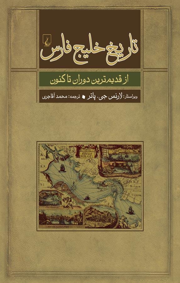 کتاب تاریخ خلیج فارس از قدیم ترین دوران تاکنون